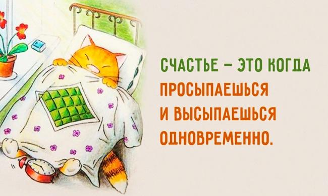Высыпайся отдыхай открытка, днем рождения