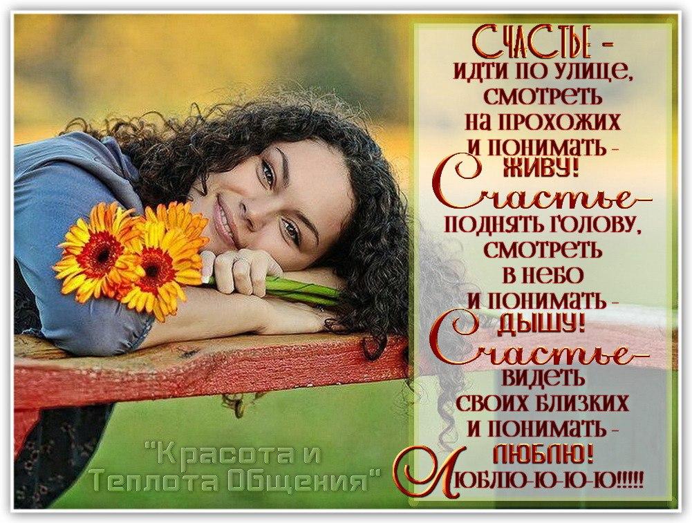 просто стихи о счастливой любви на картинках фото