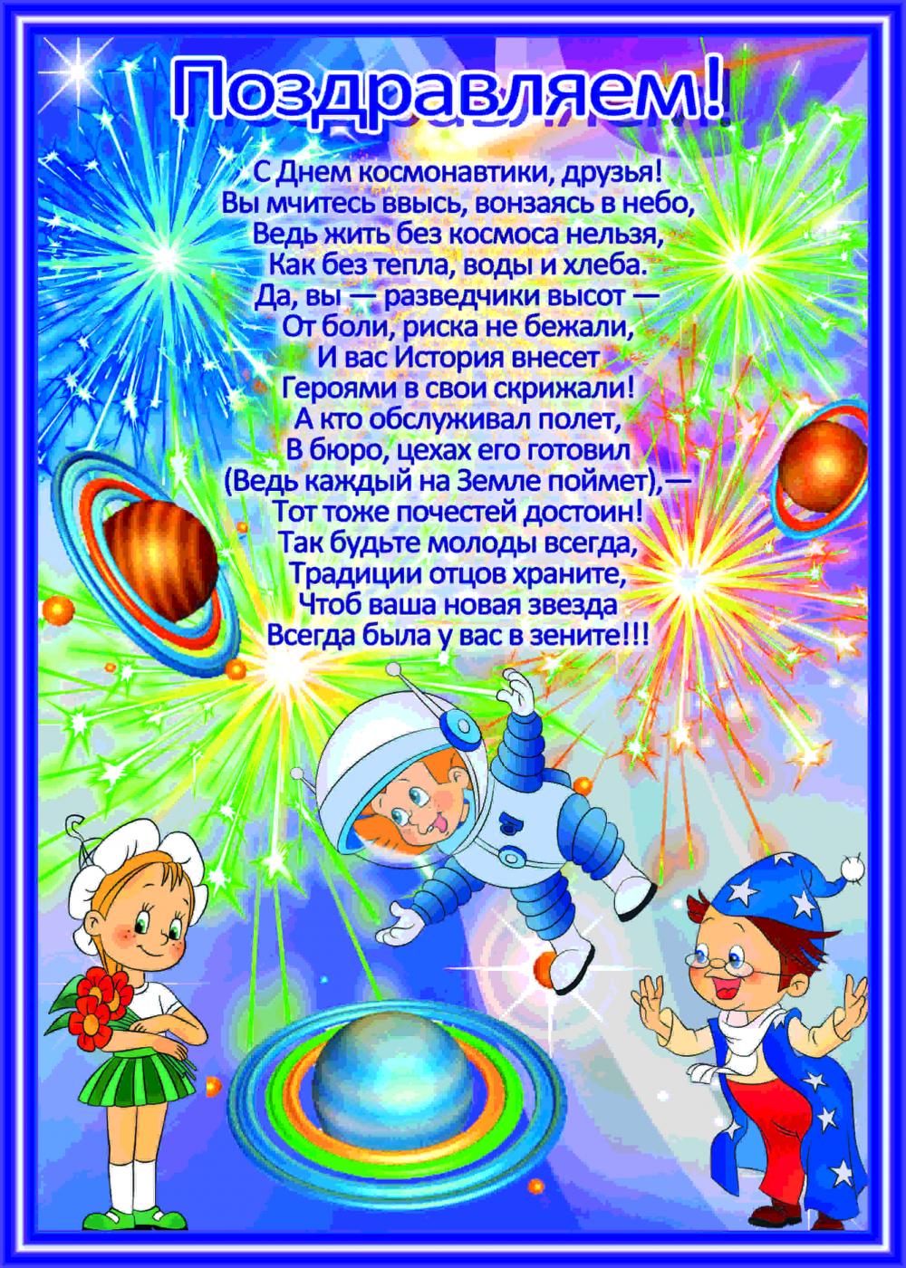 шпросами могут 12 апреля день космонавтики стихи короткие планируете грандиозную ночную