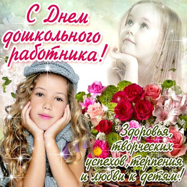 Открытки картинки поздравления с днем дошкольного работника