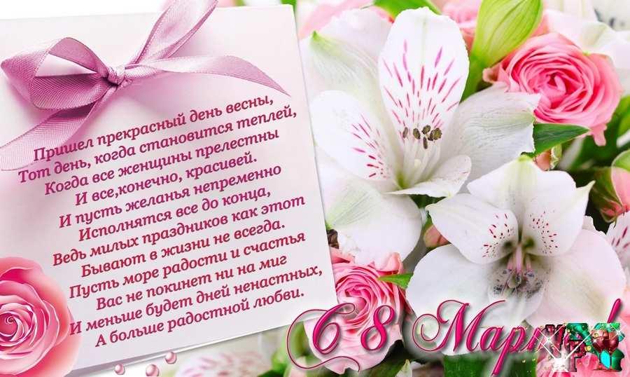Поздравления с 8 марта девчонкам по работе