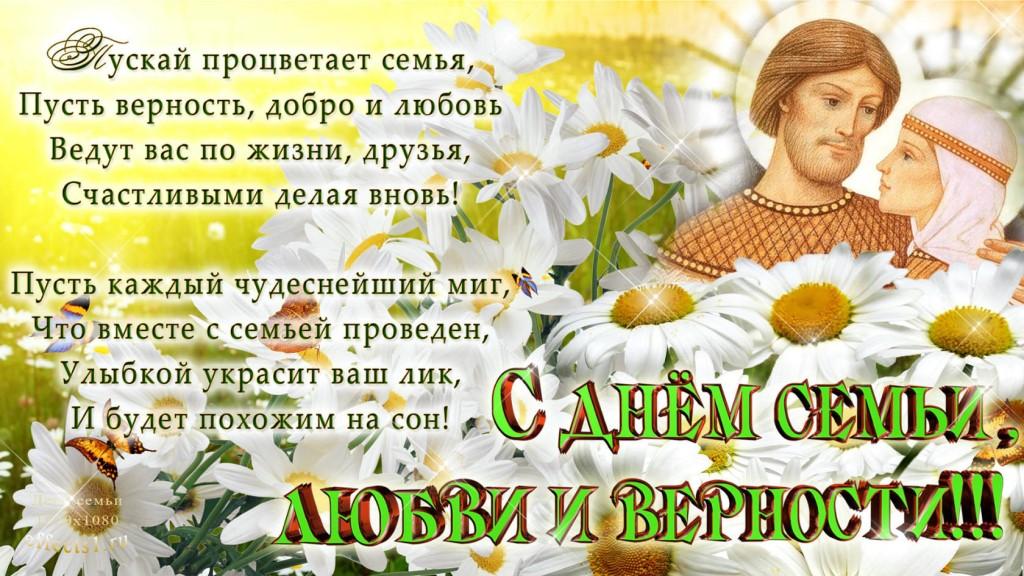 Поздравления к празднику день семьи любви и верности
