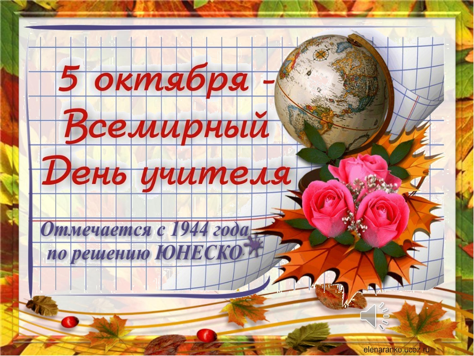 Поздравления с 5 октября