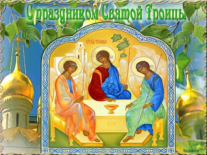 простая святая троица поздравить с праздником интернете действуют