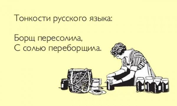 Русский язык в картинках прикольных, надписями