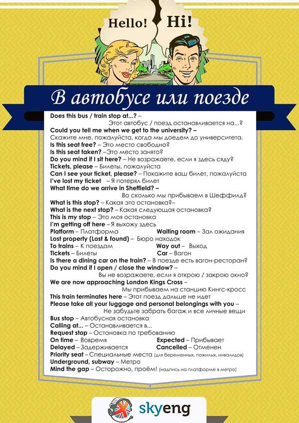 Поддерживать форму на английском