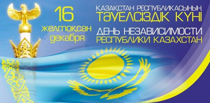Днем, открытки день независимости в казахстане