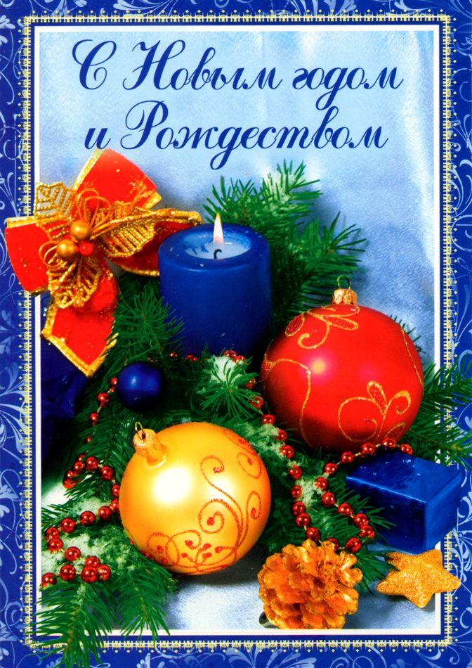 Поздравления с новогодними праздниками и рождеством