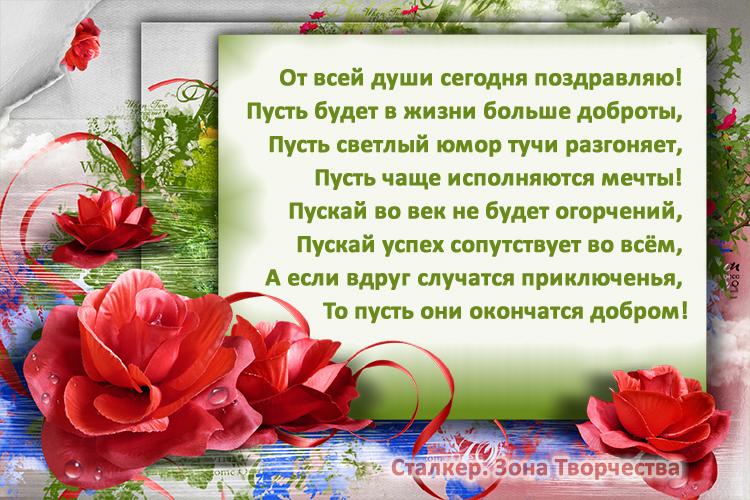 Стихи с днем рождения женщине преклонного возраста красивые