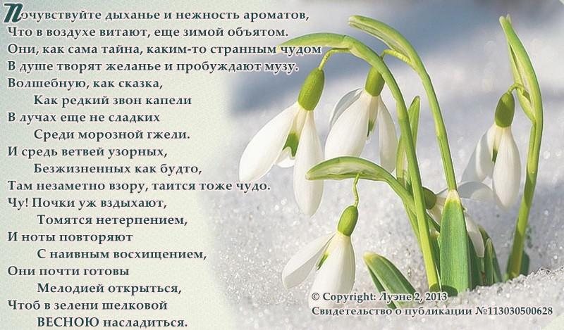 Стихи в прозе о весне