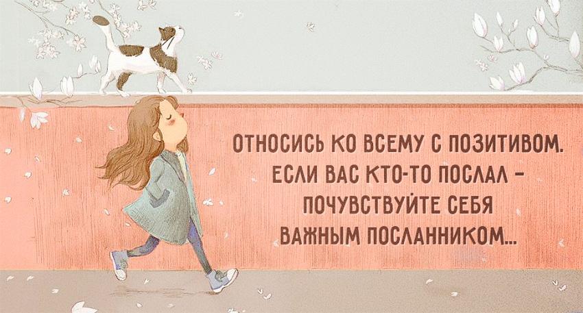 Открытки романтические, позитивные высказывания в картинках