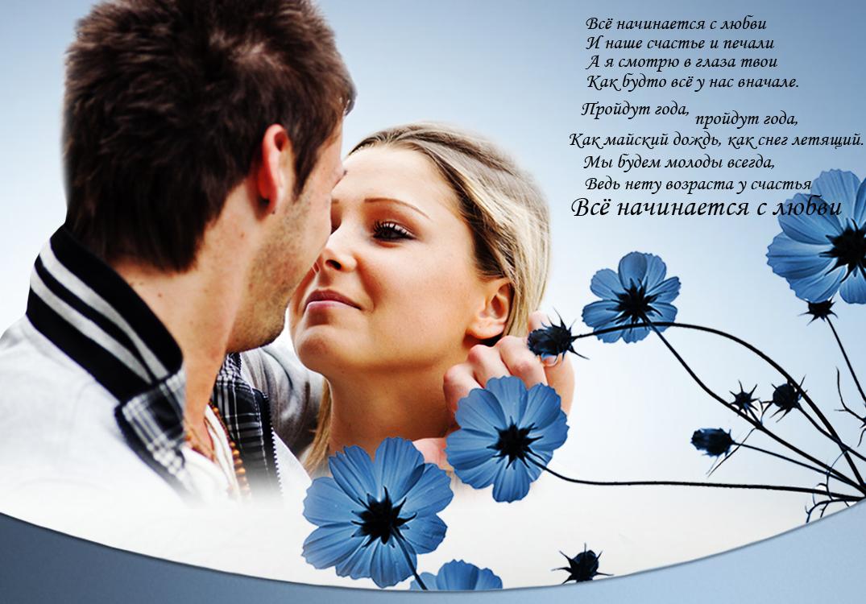 стихи о любви и счастье в картинках