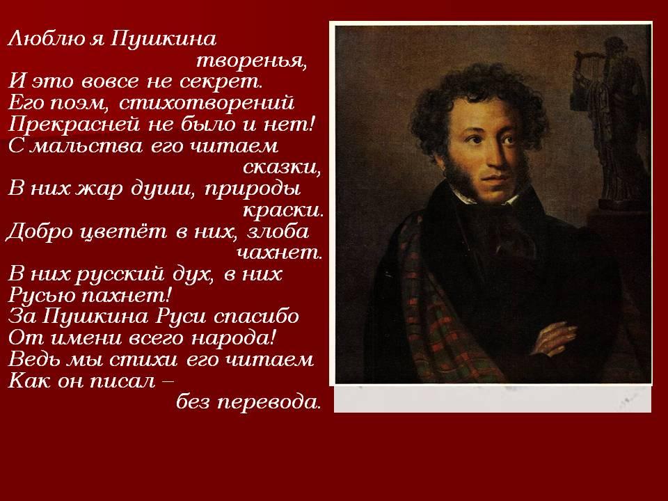 Картинки стихов александра сергеевича пушкина