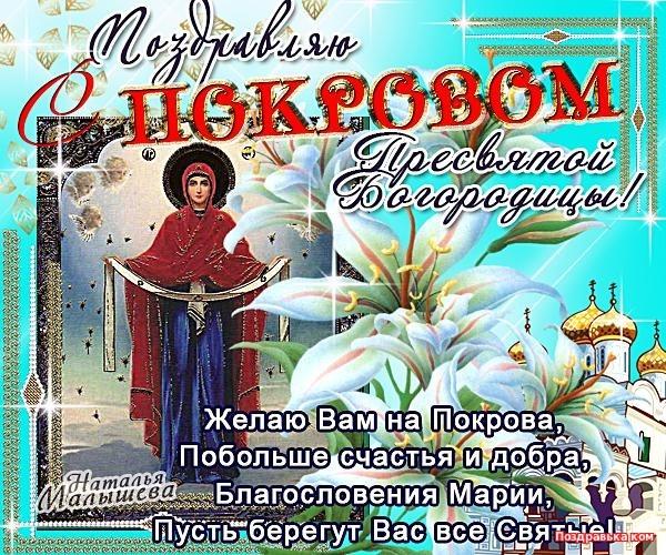 Музыкальные открытки с праздником покрова