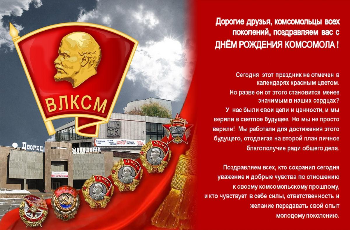 Картинки поздравления 100 лет влксм, открытки раскладушки фото