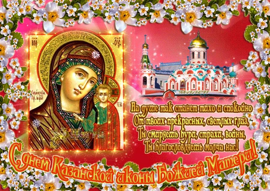 Открытки день казанской божией матери, приятными словами для