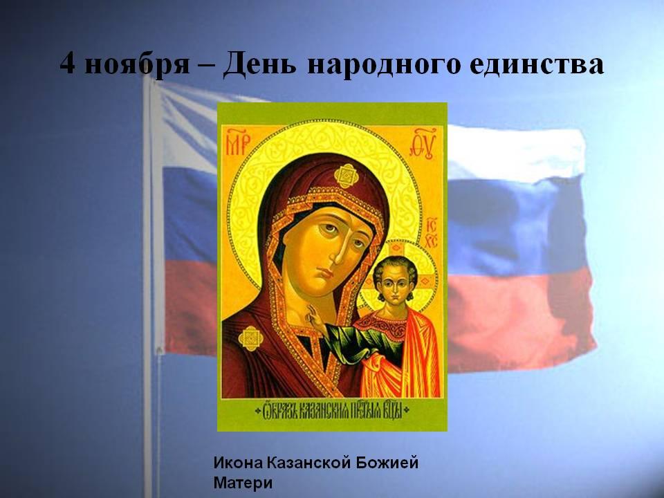 картинка с днем народного единства и казанской иконы божией матери