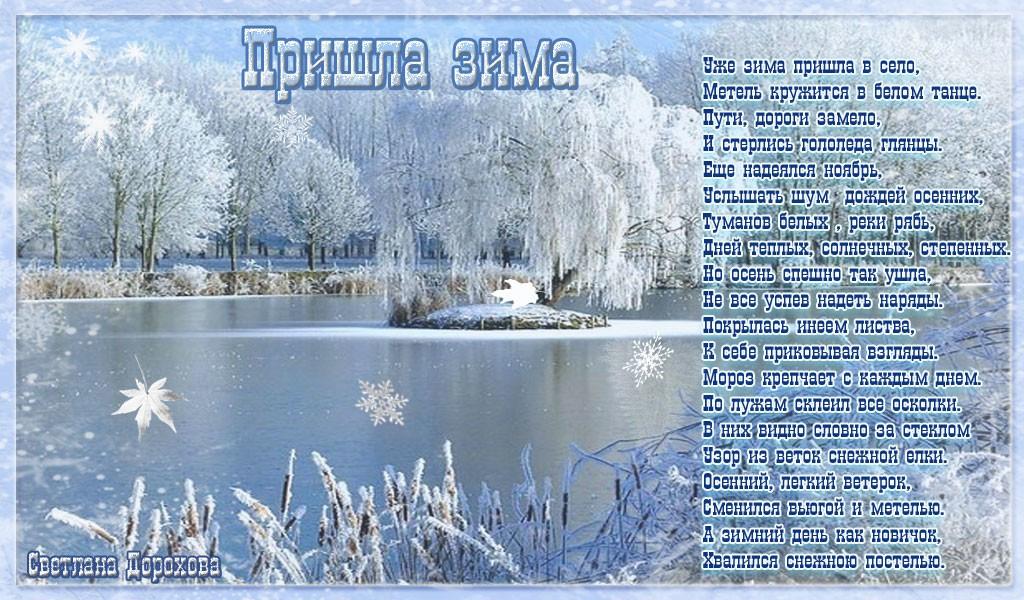 Стихи ко дню зимы