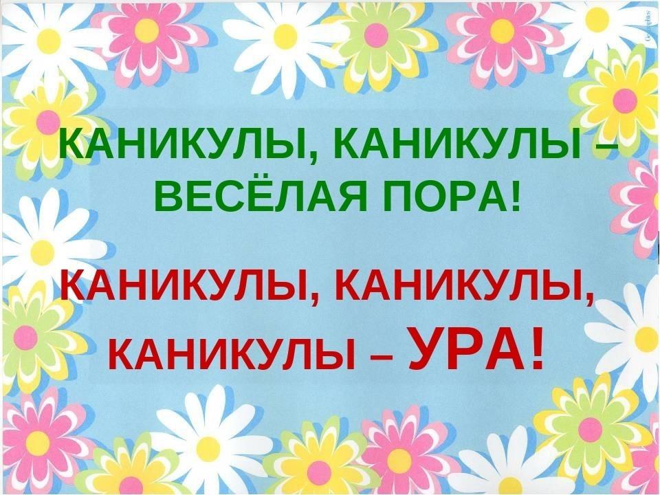 Поздравления с летом и каникулами