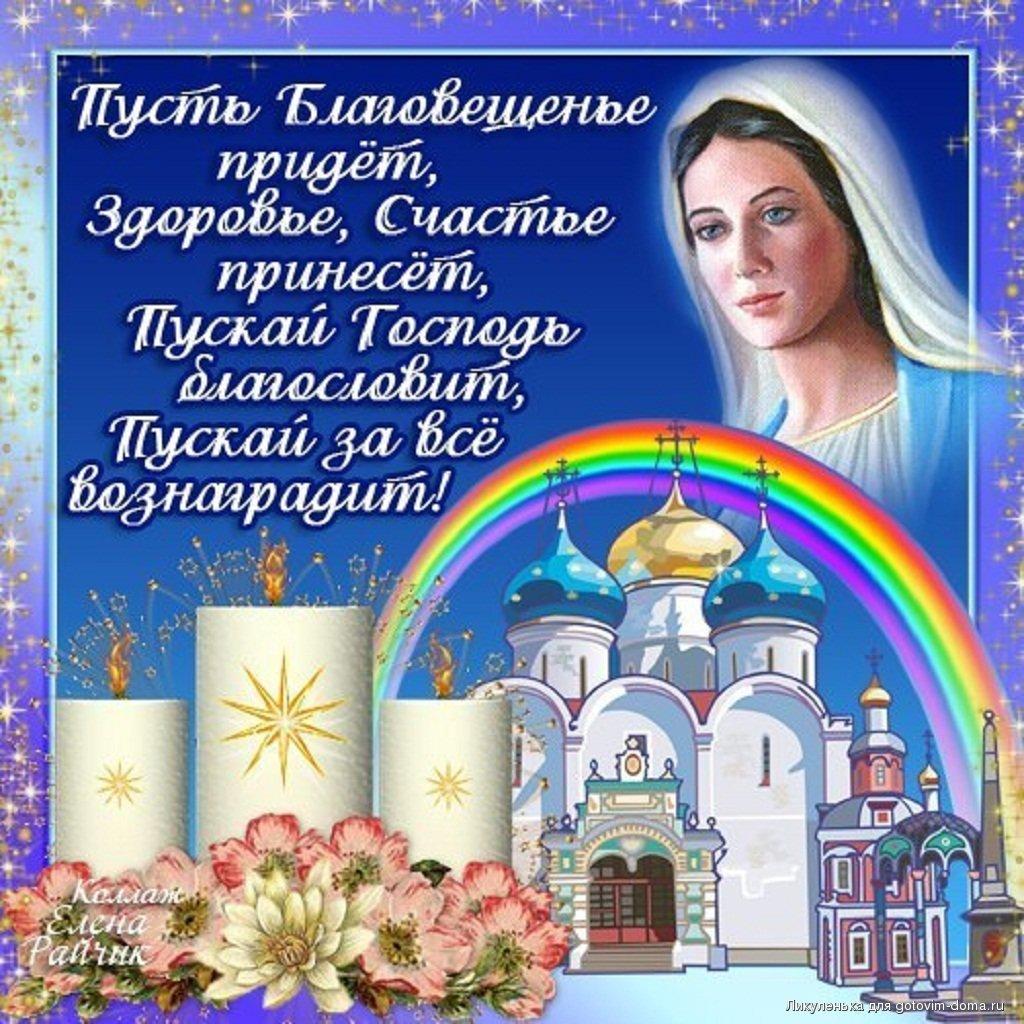 Картинки, с благовещением поздравления открытки