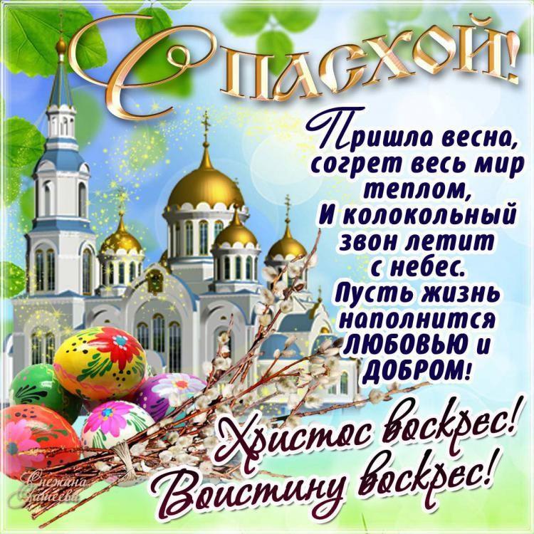 поздравления с праздником пасхи в стихах известных фото