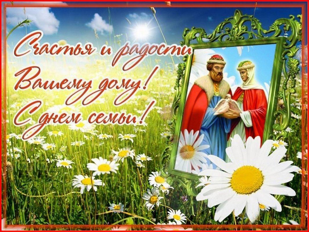 Поздравление на день семьи любви и верности родителям