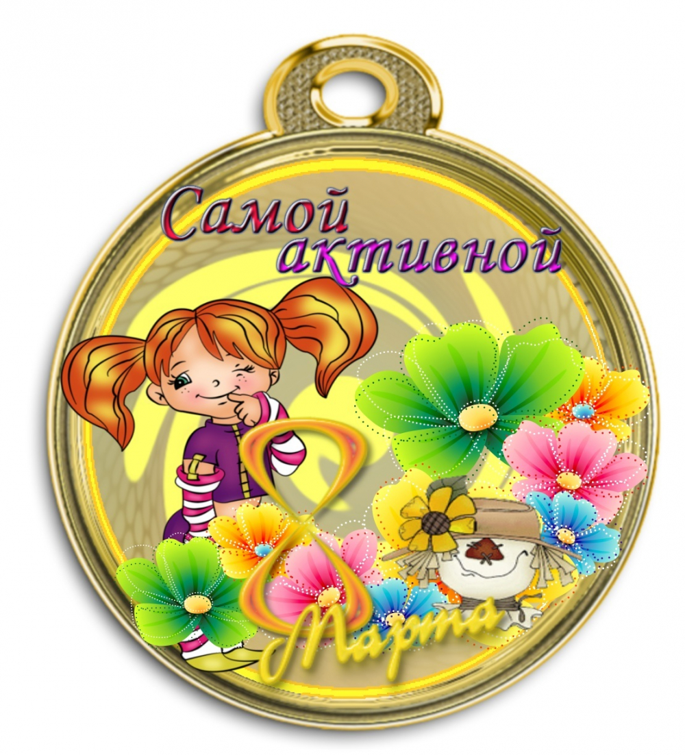 Поздравления с 8 марта с конкурсами для