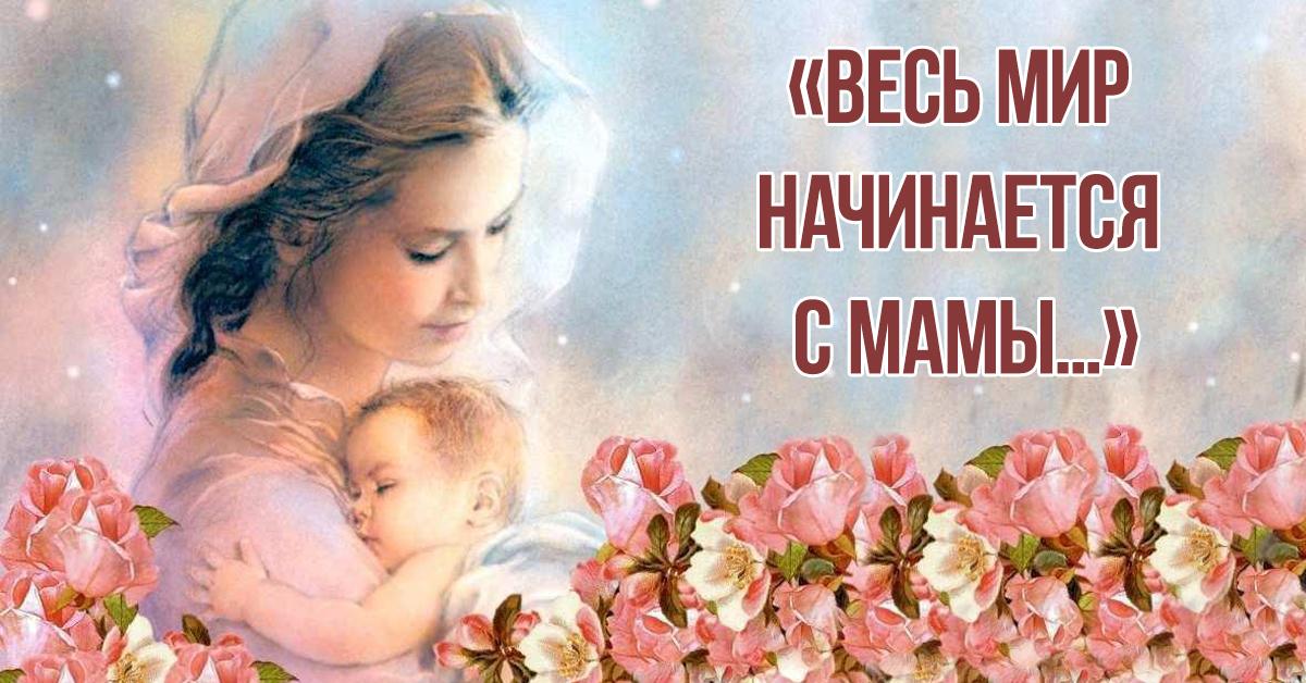 Открытки посвященные мамам