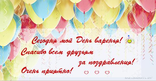 Поздравление с днем рождения на статус