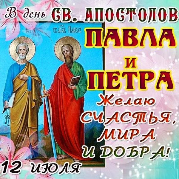 Приколом 320, апостол петра и павла картинки поздравления