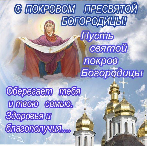 Картинки к покрову богородицы, поздравления