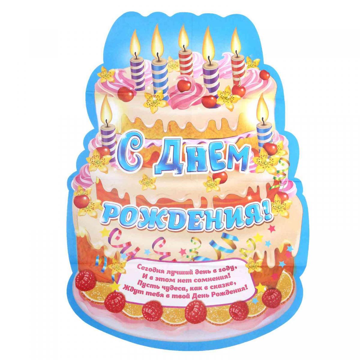 поздравление слоган с днем рождения угас