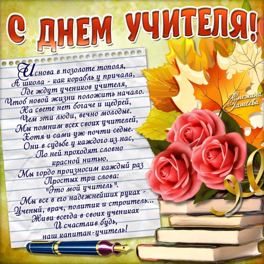 Поздравление с днем учителя от бухгалтерии прикольное