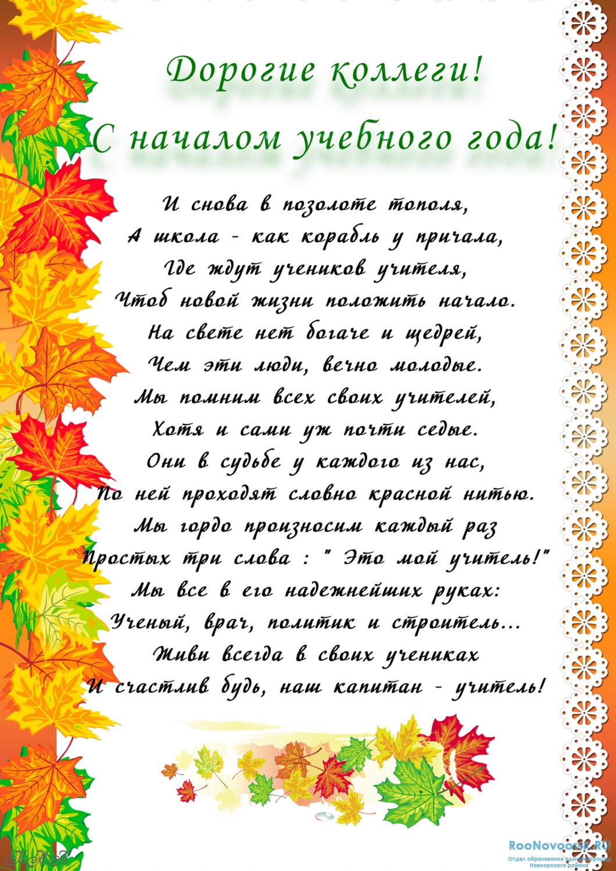 знакомы поздравление с 1 сентября учителям в стихах официальное критичного
