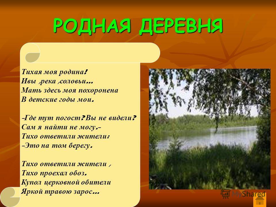 Стихи о деревне селе малой родине