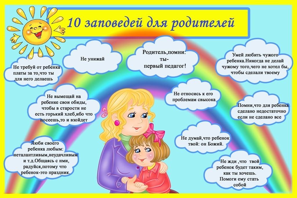 Картинки 10 заповедей для детей