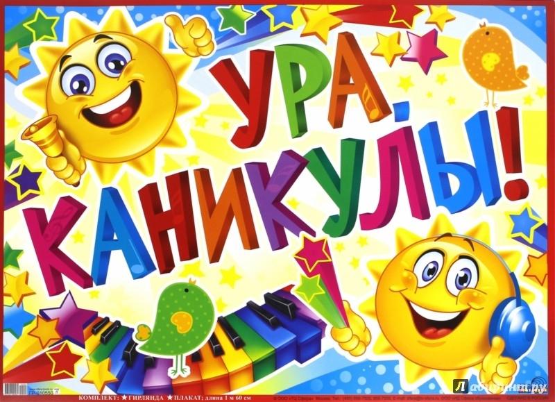 Днем рождения, ура каникулы открытка