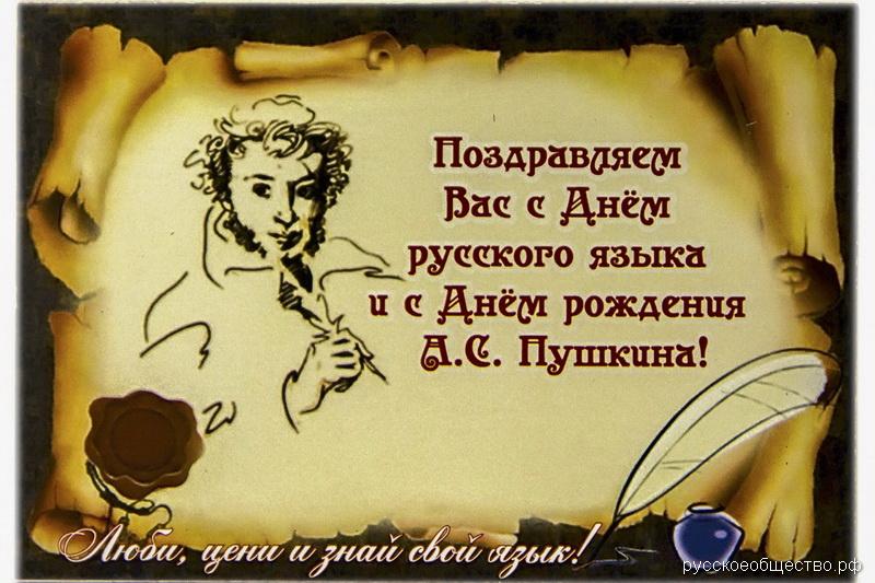 стихи пушкина для поздравления с днем рождения