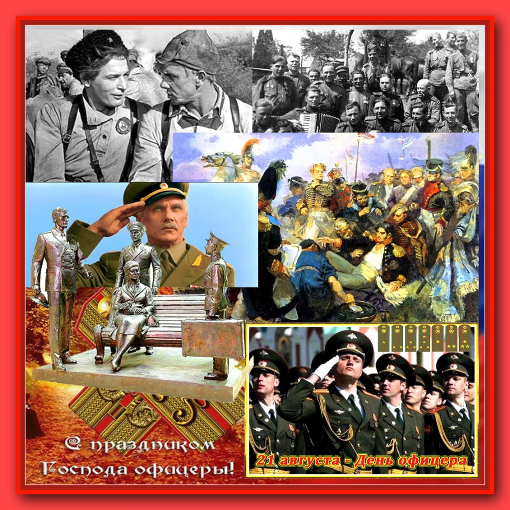 день офицера россии 21 августа картинки поздравления редко, где появляются