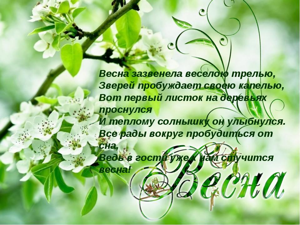 стихи в прозе о весне тобой