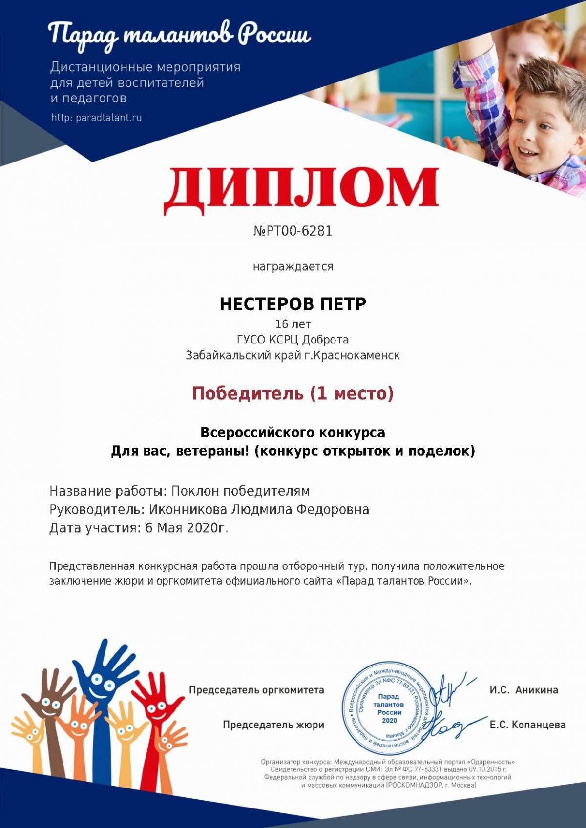 таланты россии официальный сайт международных и всесоюзных конкурсов культурные растения