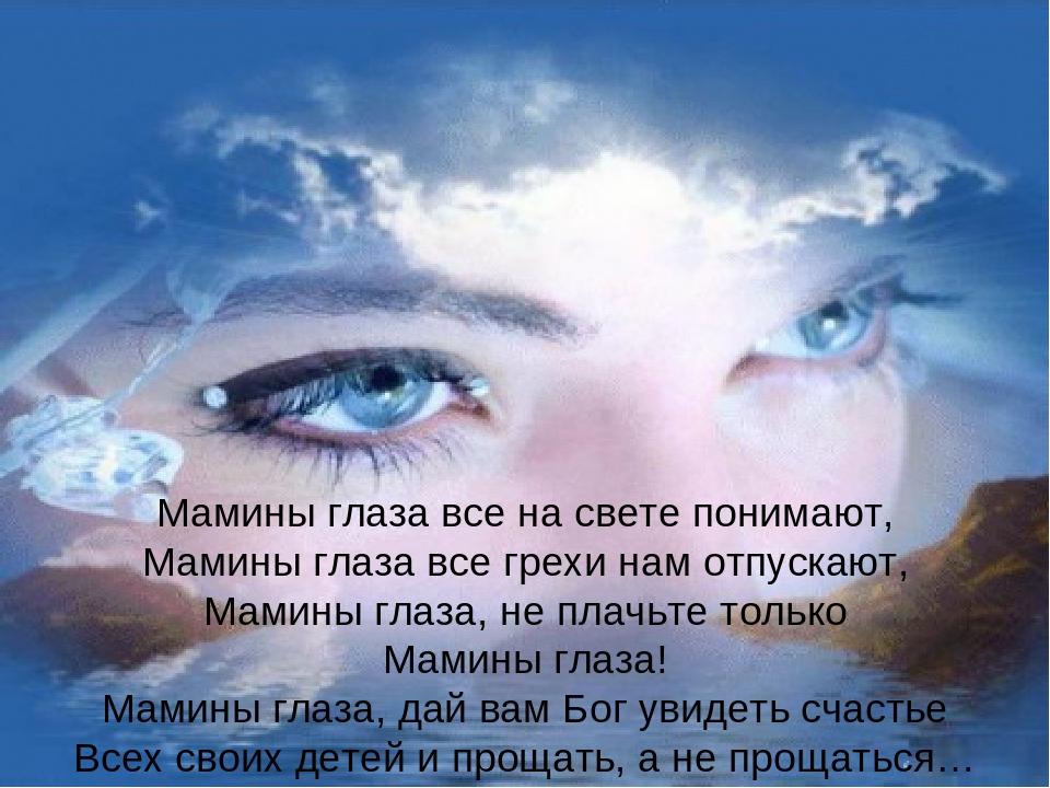 стихи про мамины глаза девушка, наполовину